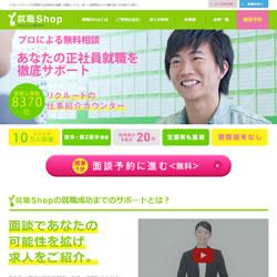 リクルートキャリア【就職Shop】